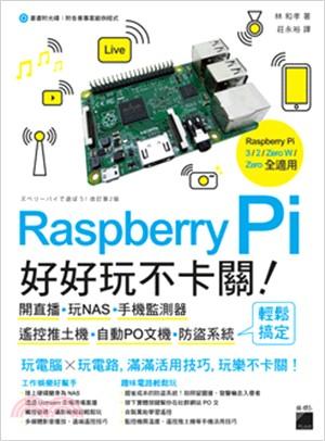 Raspberry Pi好好玩不卡關!:開直播.玩NAS.手機監測器.遙控推土機.自動PO文機.防盜系統 輕鬆搞定