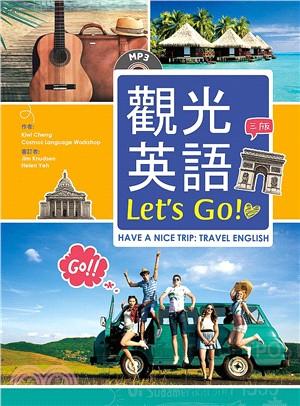 觀光英語Let
