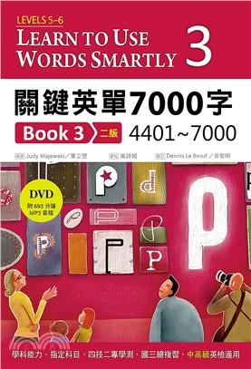 關鍵英單7000字Book 3:4401~7000