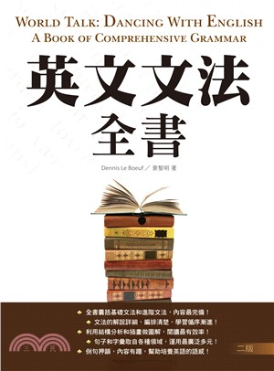 英文文法全書 = World talk : dancing with English : a book of comprehensive grammar