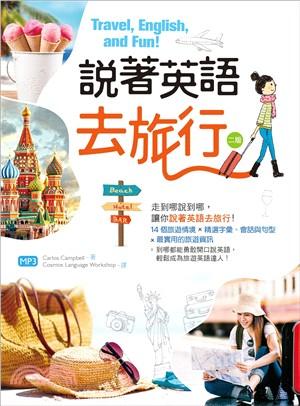說著英語去旅行