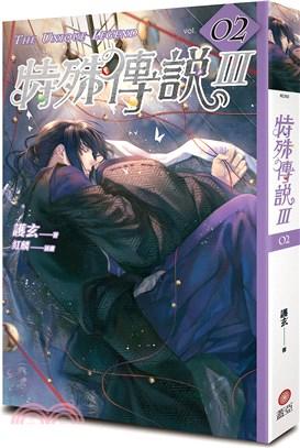 特殊傳說 Ⅲ vol.02