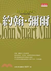 偉大經濟學家:約翰.彌爾