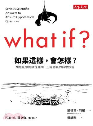 如果這樣,會怎樣? : 胡思亂想的搞怪趣問 正經認真的科學妙答