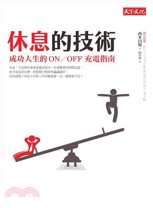 休息的技術:成功人生的OnOff充電指南