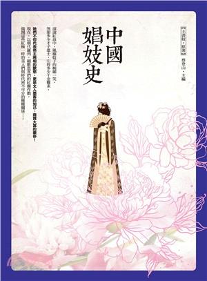 中國娼妓史