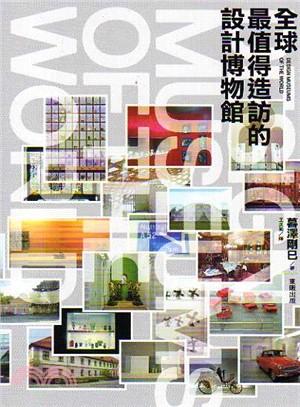 全球最值得造訪的設計博物館 = Design Museums of the World