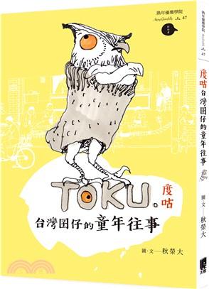 TOKU度咕 : 台灣囝仔的童年往事
