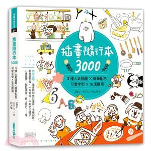 插畫隨行本3000 : 3種人氣插圖x簡單配色x可愛字型x生活應用