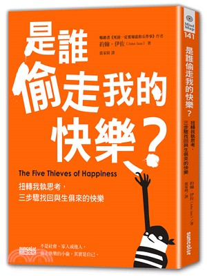 是誰偷走我的快樂? : 扭轉我執思考,三步驟找回與生俱來的快樂