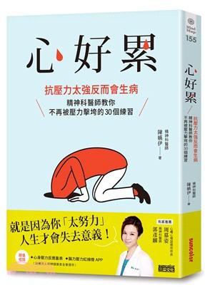 心好累 :  抗壓力太強反而會生病 精神科醫師教你不再被壓力擊垮的30個練習 /