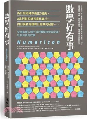 數學好有事 : 為什麼磁磚不做正5邊形 . A系列影印紙長寬比要2 . 向日葵和海螺有什麼共同祕密......全面影響人類生活的數學符號與定理, 以及背後的故事
