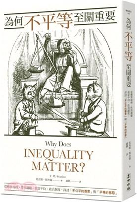 為何不平等至關重要