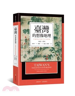 臺灣的想像地理 : 中國殖民旅遊書寫與圖像 1683-1895