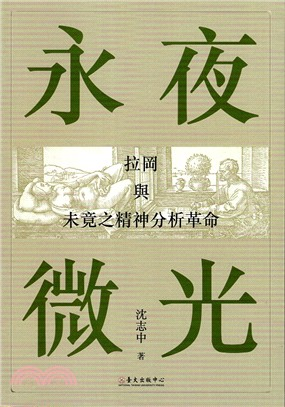 永夜微光 : 拉岡與未竟之精神分析革命 = A gleam in eternal night : Lacan and the unending revolution of psychoanalysis