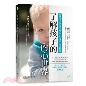 了解孩子的內心世界 : 父母與嬰幼兒的心理治療實錄