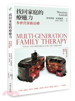 找回家庭的療癒力 : 多世代家族治療