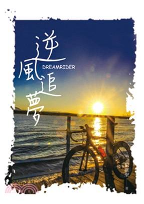 逆風追夢 = Dream Rider