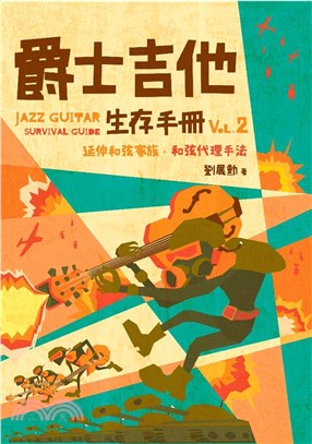 爵士吉他生存手冊. 2, 延伸和弦家族.和弦代理手法 =  Jazz guitar survival guide. 2