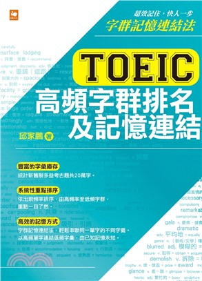 TOEIC高頻字群排名及記憶連結