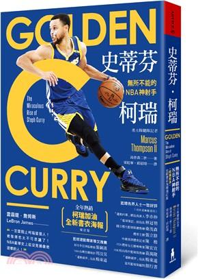 史蒂芬‧柯瑞: 無所不能的NBA神射手