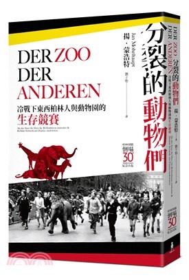 分裂的動物們:隔著冷戰鐵幕的動物園生存競賽,揭露東西柏林不為人知的半世紀常民史