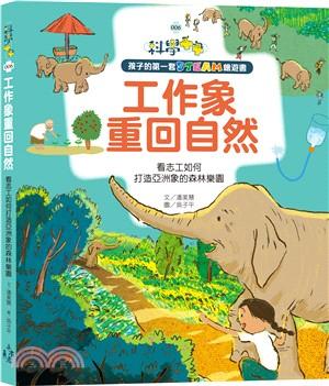 工作象重回自然 : 看志工如何打造亞洲象的森林樂園