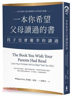 一本你希望父母讀過的書 :  孩子也會慶幸你讀過 /