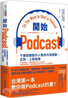 開始Podcast:千萬收聽製作人教你內...