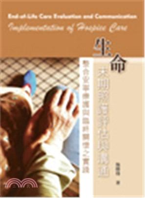 生命末期照護評估與溝通:整合安寧療護與臨終關懷之實踐
