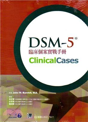 DSM-5臨床個案實戰手冊
