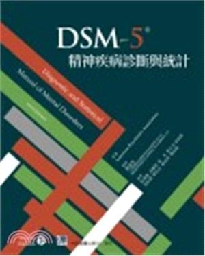 DSM-5精神疾病診斷與統計 /