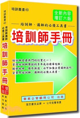 培訓師手冊