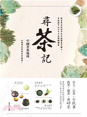 尋茶記:中國茶葉地理