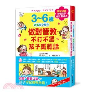 3-6歲做對管教, 不打不罵孩子更聽話 :  爸媽安心育兒 /