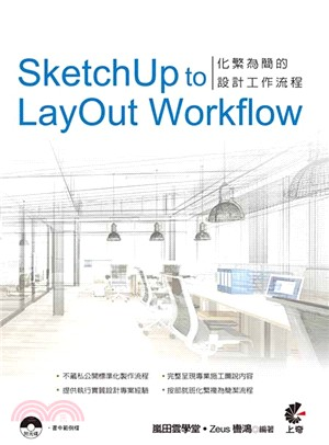 SketchUp to LayOut Workflow : 化繁為簡的設計工作流程