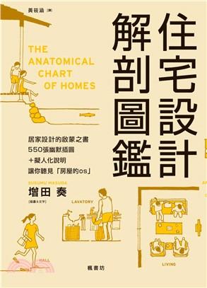住宅設計解剖圖鑑:居家設計的啟蒙之書