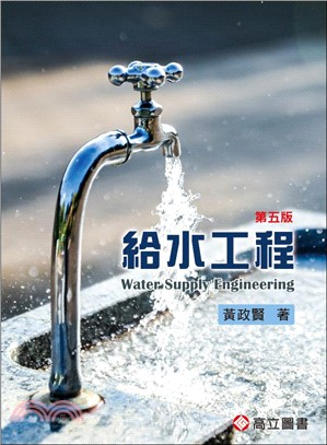 給水工程 = Water supply engineering