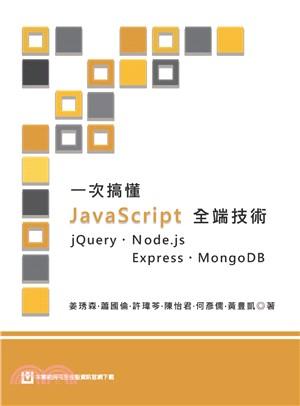 一次搞懂JavaScript全端技術:jQuery.Node.js.Express.MongoDB