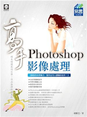 Photoshop影像處理設計高手