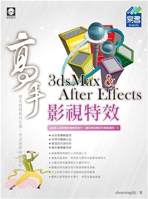 高手3dsMax & After Effects影視特效