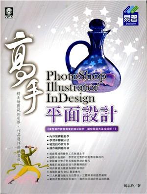 高手PhotoShop Illustrator InDesign平面設計