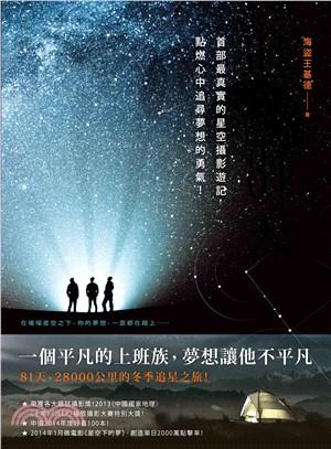 追星81天:首部最真實的星空攝影遊記,點燃心中追尋夢想的勇氣!
