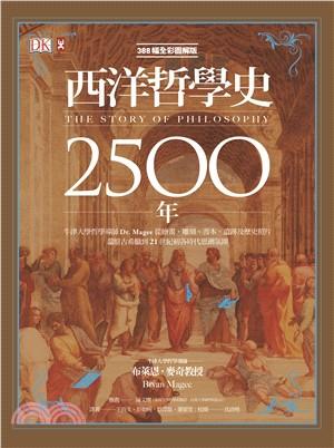西洋哲學史2500年 : 牛津大學哲學導師Dr. Magee從繪畫、雕刻、善本、遺跡及歷史照片,還原古希臘到21世紀初各時代思潮氛圍