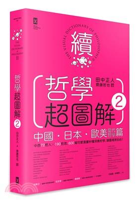 哲學超圖解,中國.日本.歐美當代哲學篇 ...