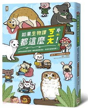 如果生物課都這麼ㄎㄧㄤ(鏘)! : [動物知識噴笑漫畫]豬狗貓激萌演出,笑到你滿地找頭!
