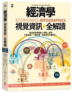 經濟學 :  視覺資訊全解讀 /