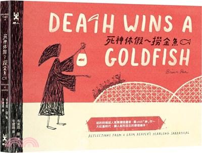 死神休假-撈金魚
