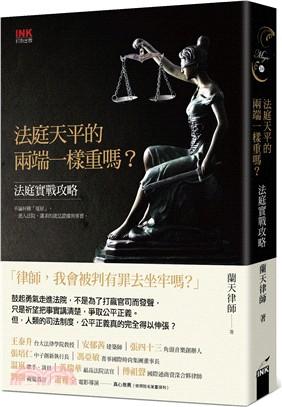 法庭天平的兩端一樣重嗎? : 法庭實戰攻略