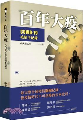 百年大疫:COVID-19疫情全紀錄